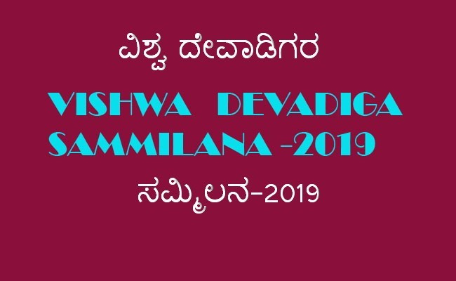 Is formation of 'Mahamandala' a mandatory prerequisite for 'Vishwa Devadiga Sammilana'?!