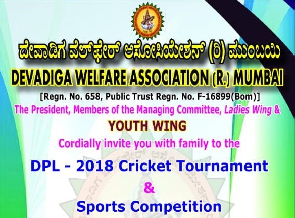 DPL-2018 Cricket Tournament & Sports Competition