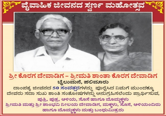 Golden Wedding Anniversary of Smt & Sri.Koraga Devadiga, Palimar